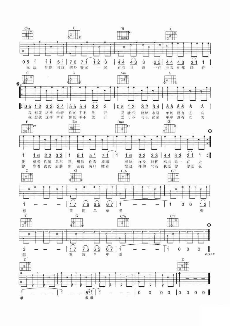 简单爱吉他谱周杰伦