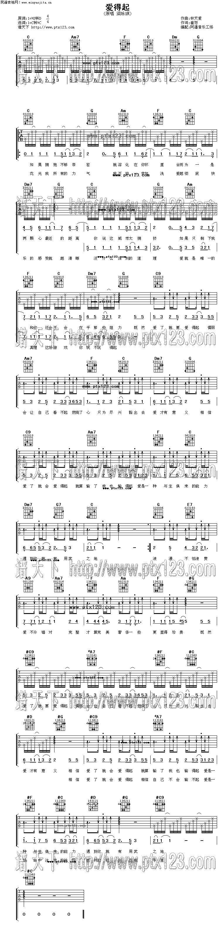 爱得起 吉他谱 谱酷吉他谱