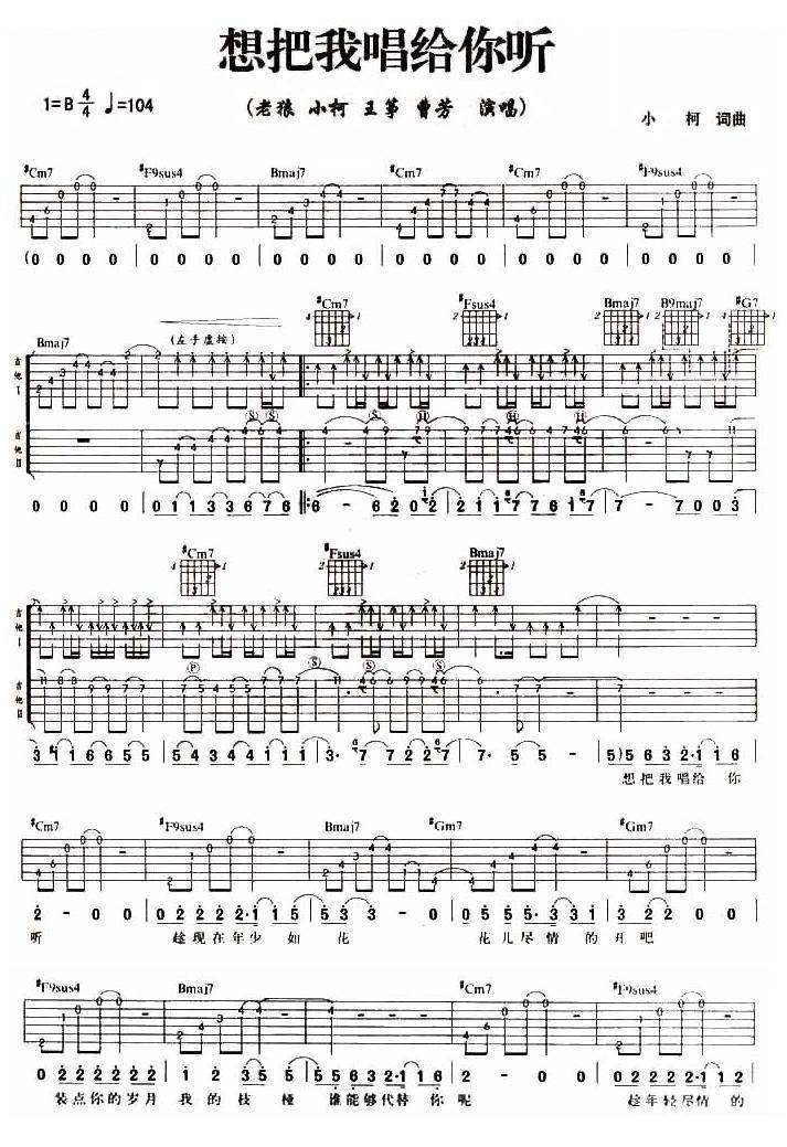 和弦 谱酷 做最好的吉他谱网站r 存档 想把我唱给你听