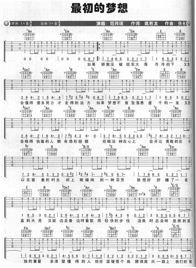 最初的梦想 吉他谱 谱酷吉他谱