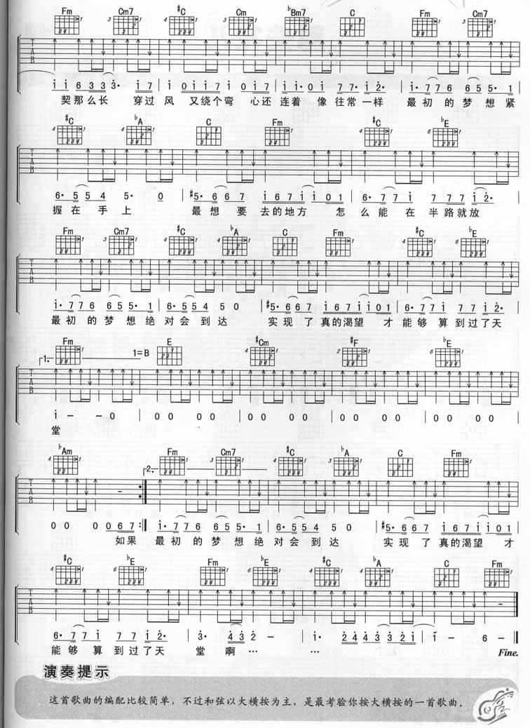 最初的梦想吉他谱