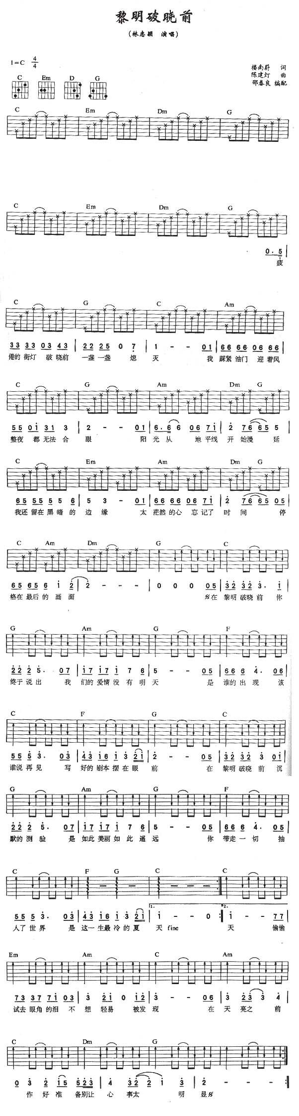 黎明破晓前吉他谱