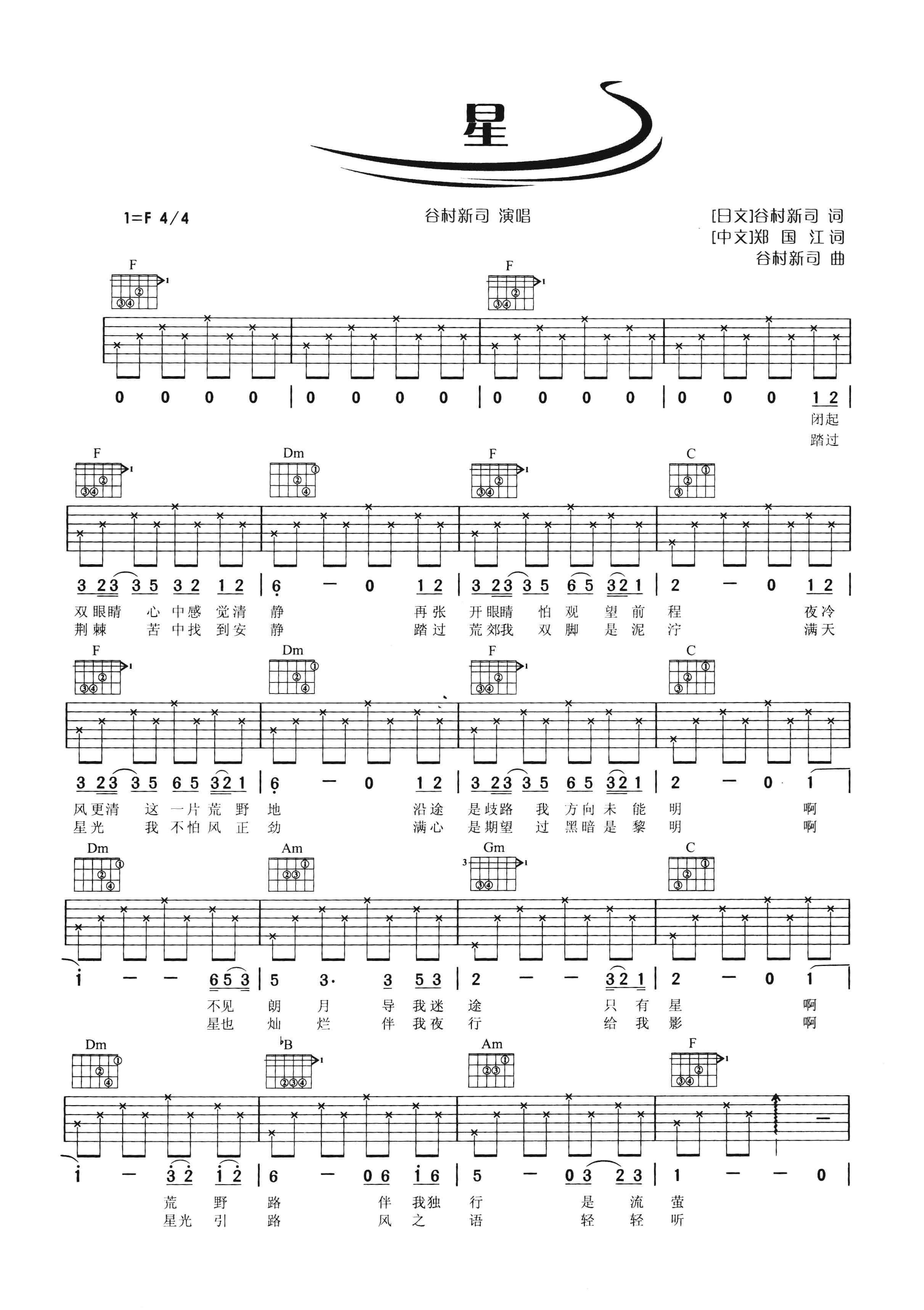 星吉他谱谷村新司