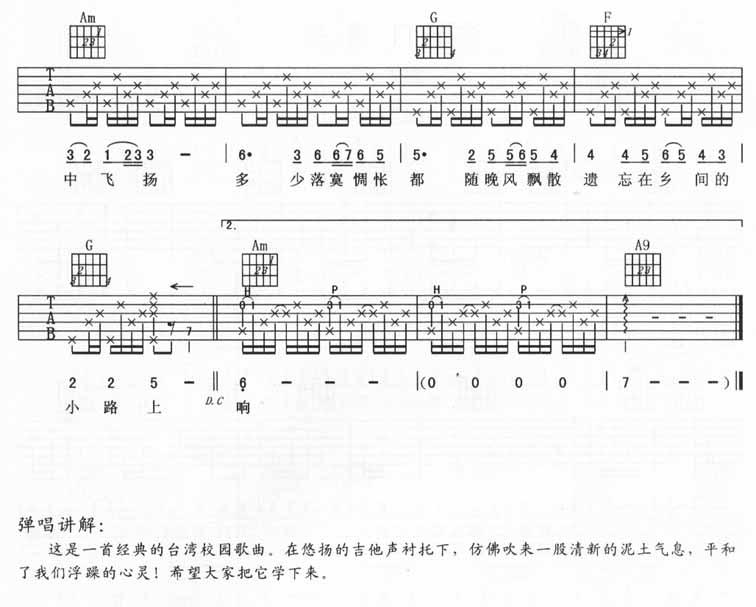 乡间的小路 吉他谱