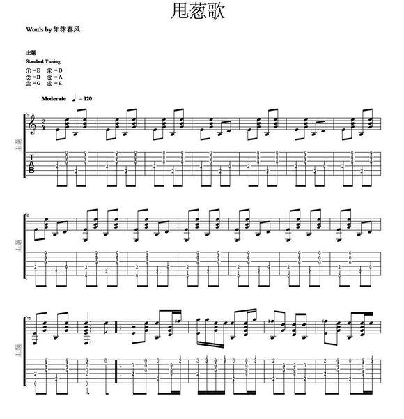 甩葱歌吉他谱