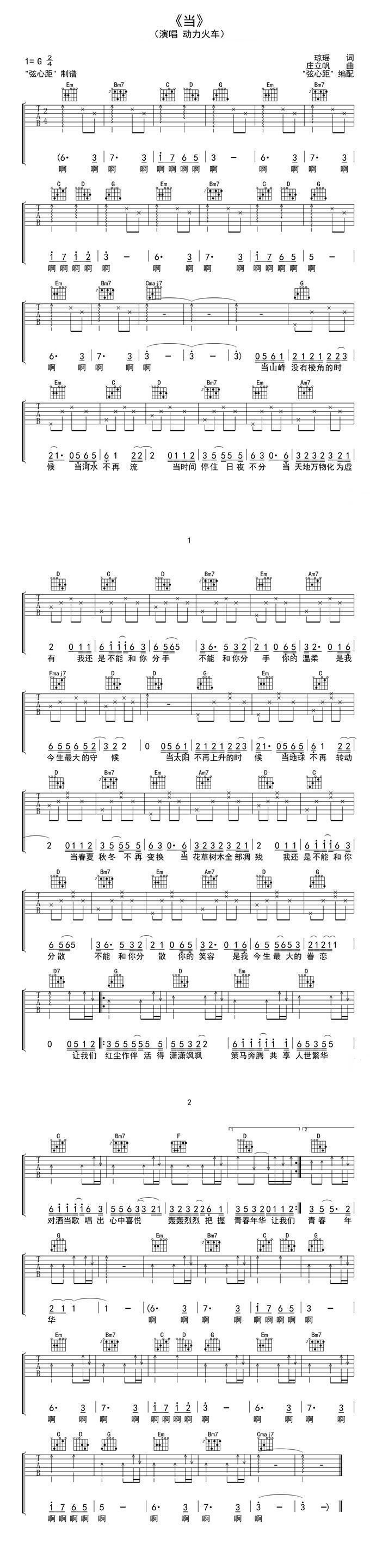 当 吉他谱 动力火车