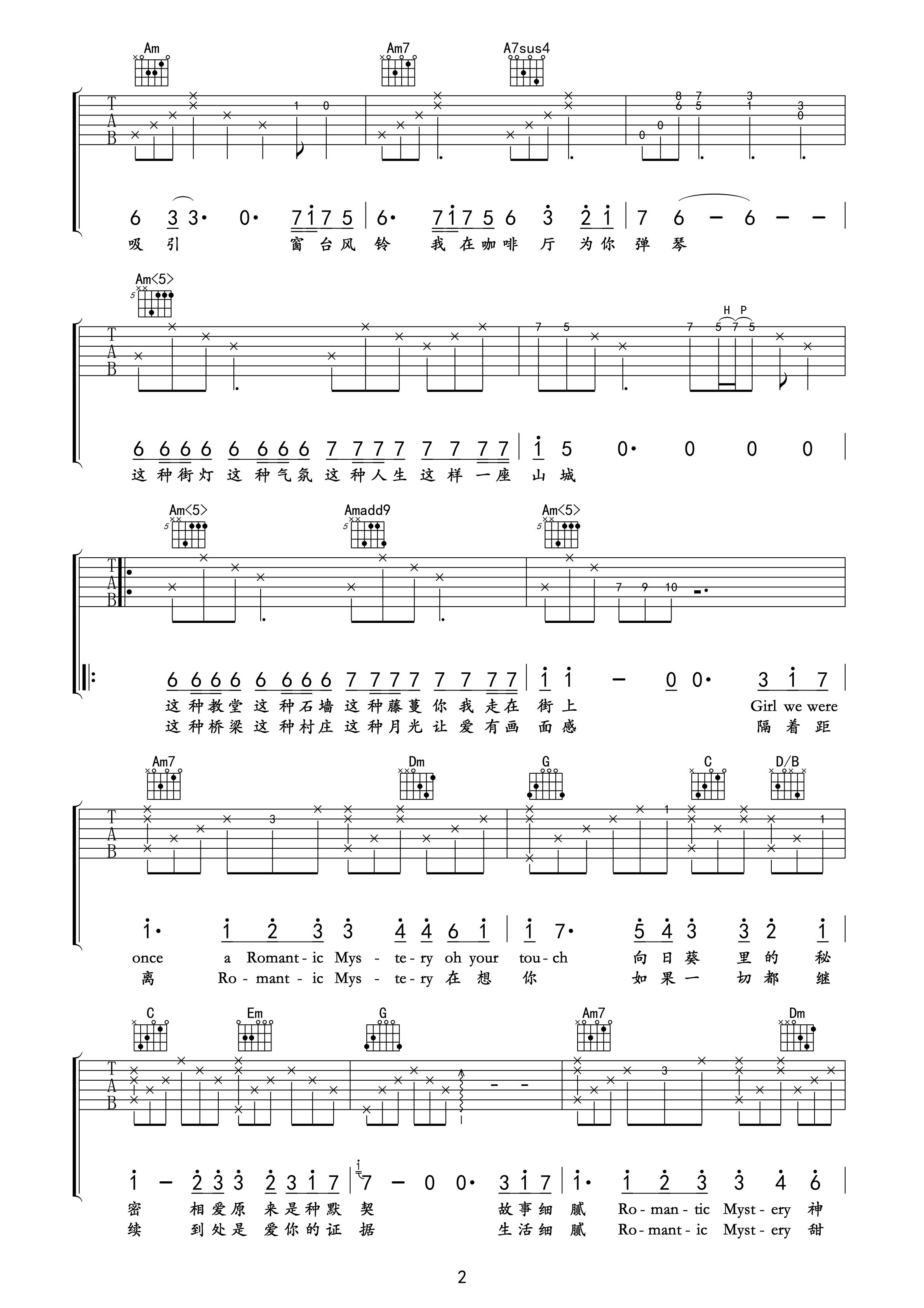 故事细腻吉他谱