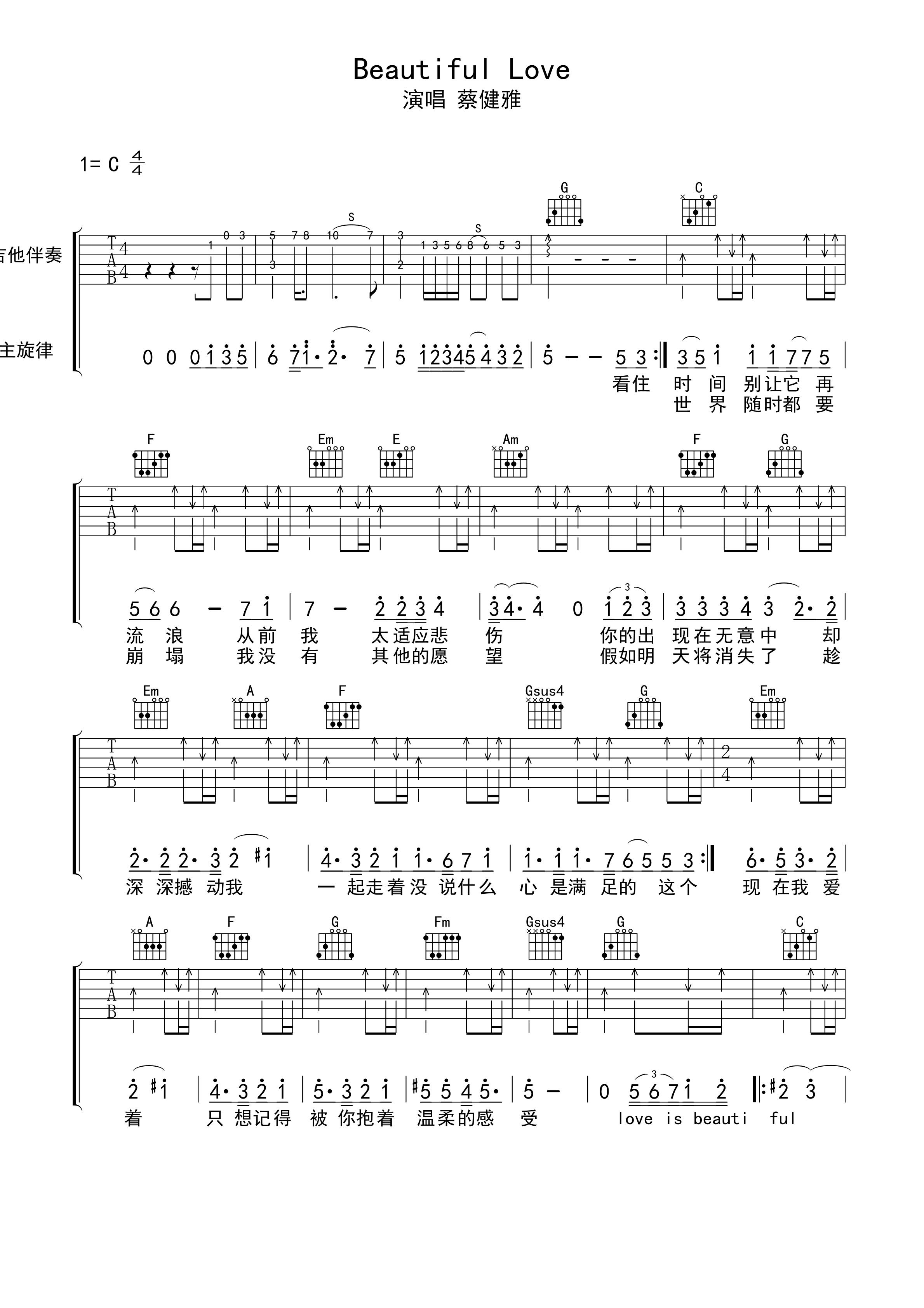 吉他曲谱time