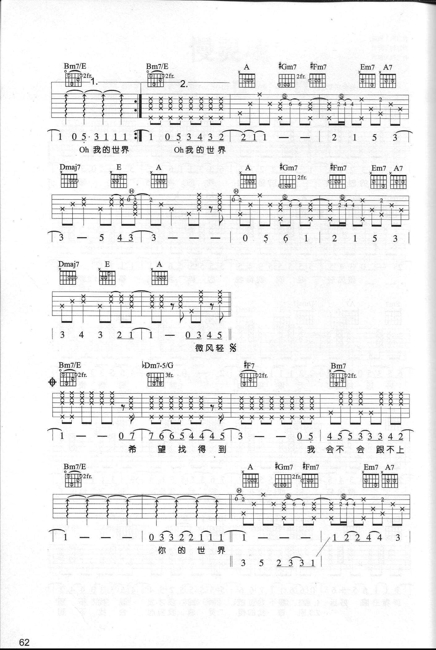 慢灵魂吉他谱