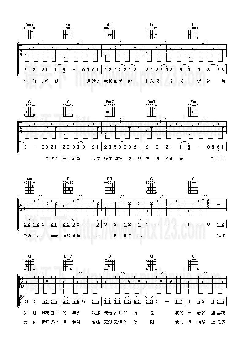背包吉他谱
