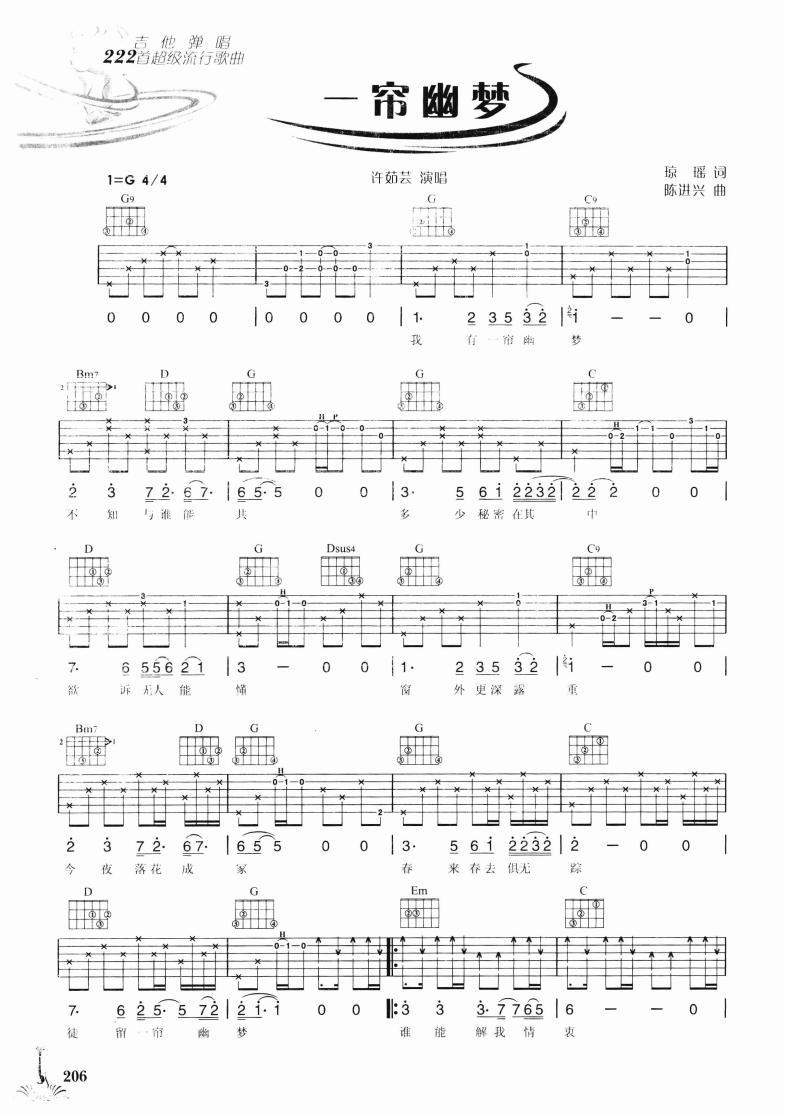 一帘幽梦吉他谱