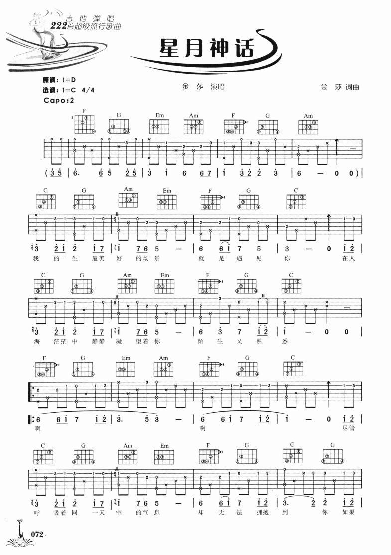 星月神话 吉他谱 谱酷吉他谱 @pucool 最好的吉他谱