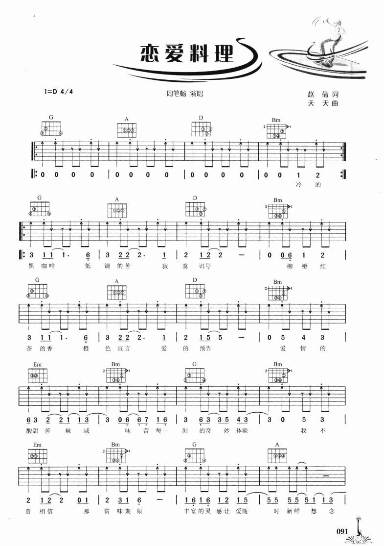 恋爱料理吉他谱