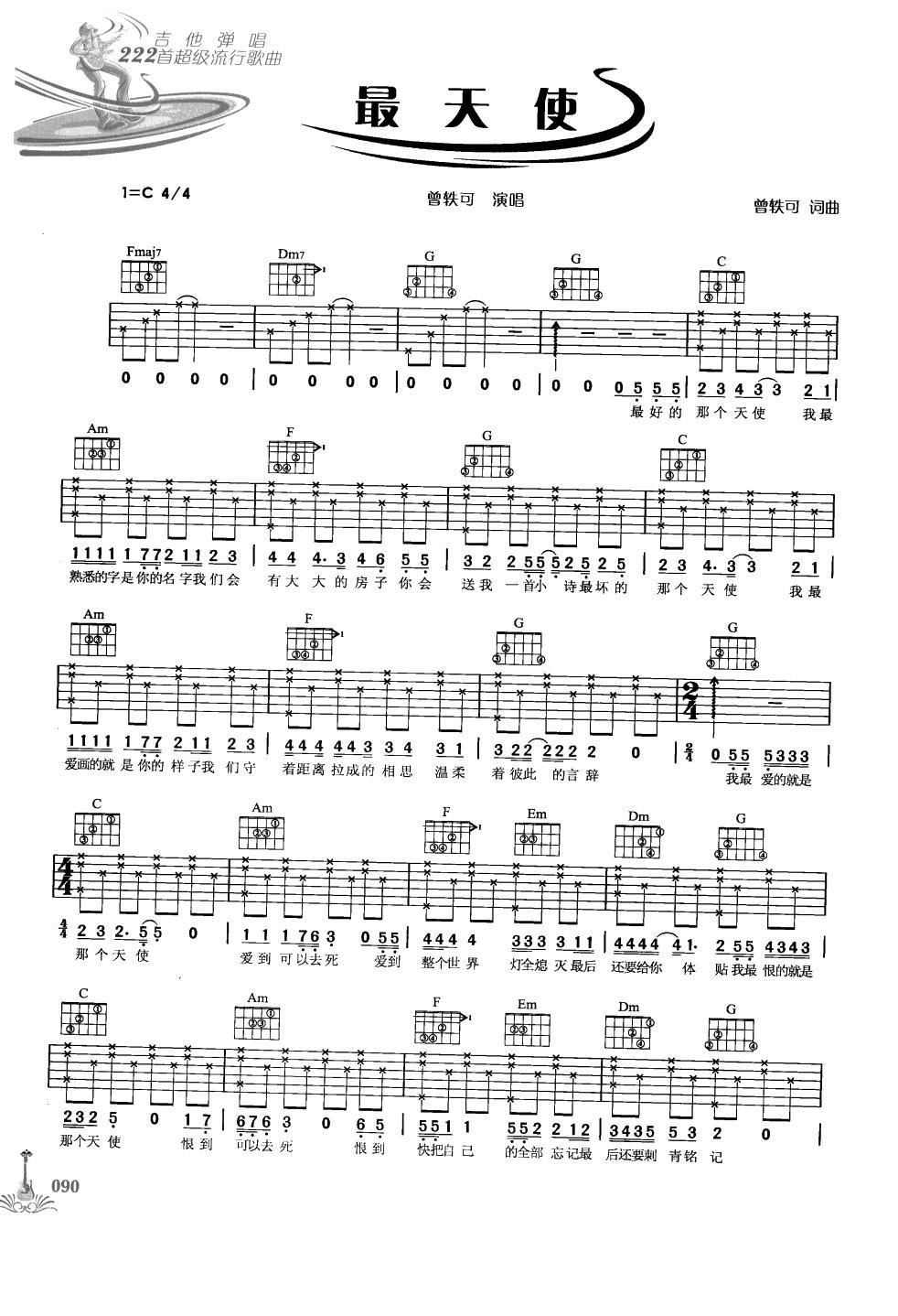 最天使 吉他谱 谱酷吉他谱 @pucool 最好的吉他谱网站图片