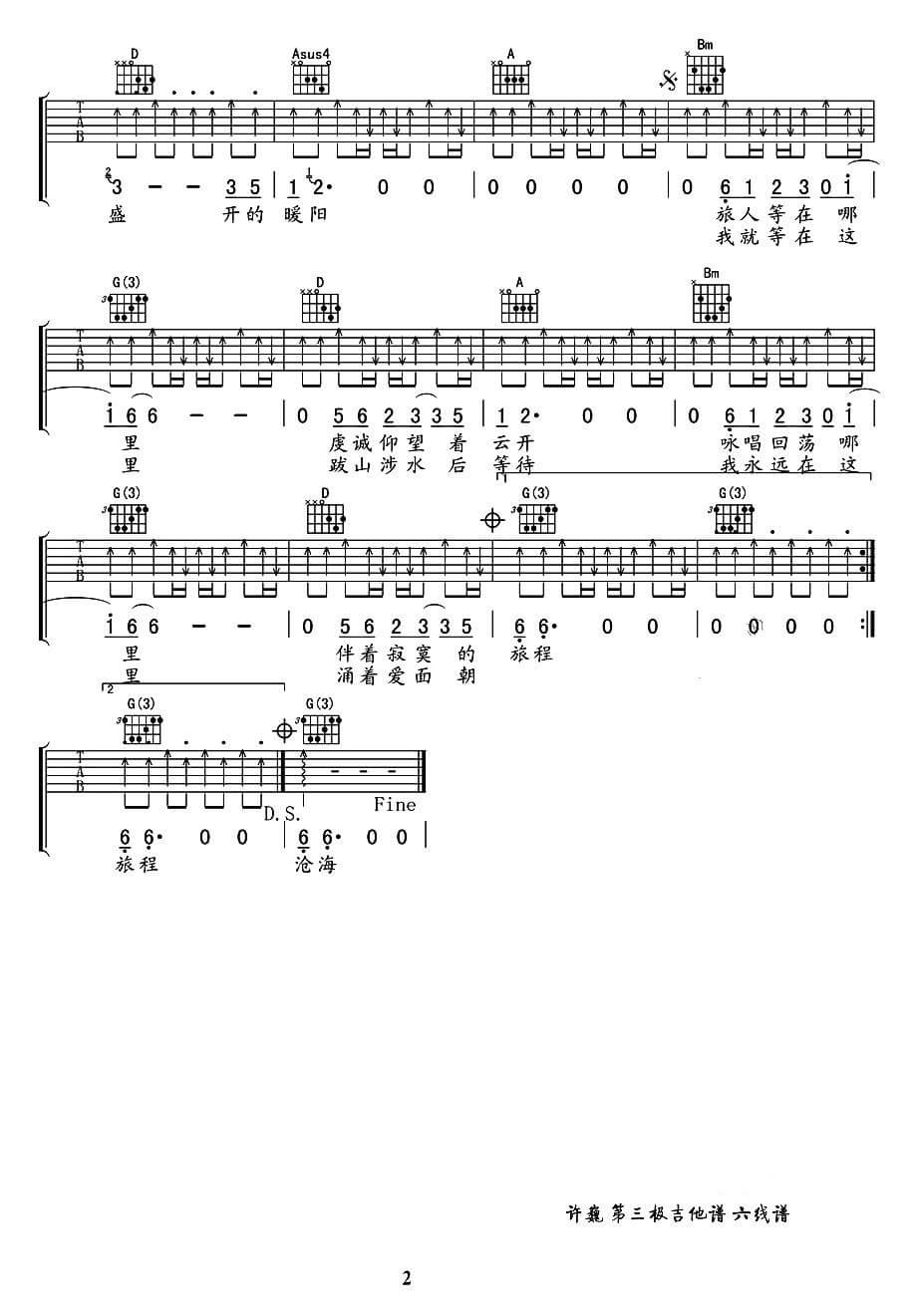 吉他谱 谱酷吉他谱