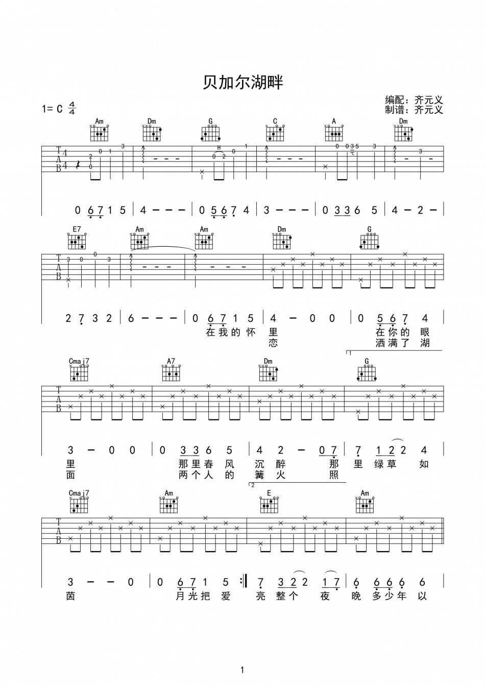 貝加爾湖畔 吉他譜 譜酷吉他譜圖片